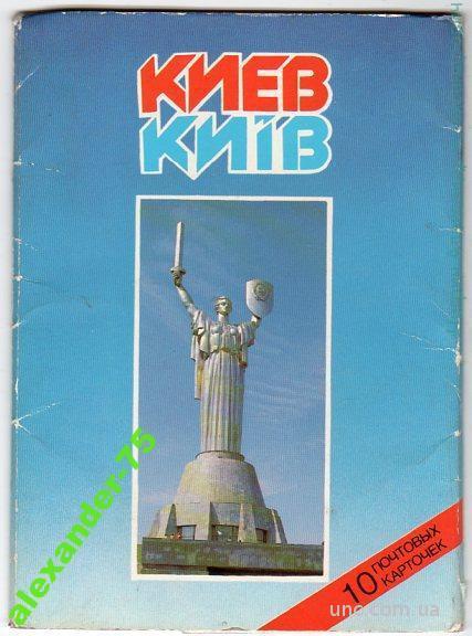 Киев.14 видов.