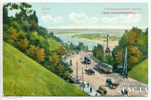 Киев. Александровский спуск. Письмо.