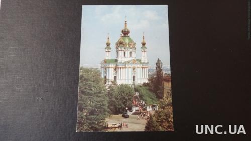 Киев.Андреевская церковь