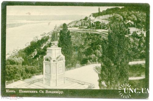 Киев. Памятник Владимиру. Сванстрем.