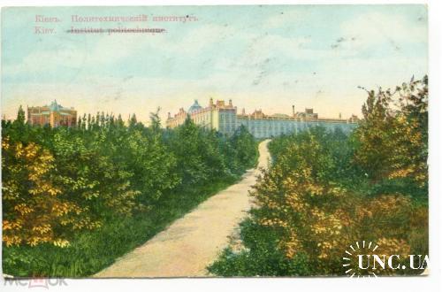 Киев. Политехнический институт. Письмо.