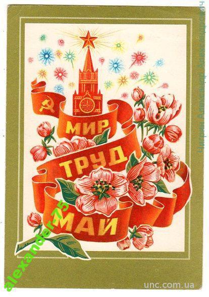 Колесников Н.Мир.Труд.Май.
