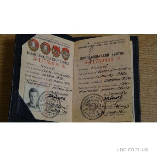 Комсомольский билет. Зайцев. 1956. 11759098