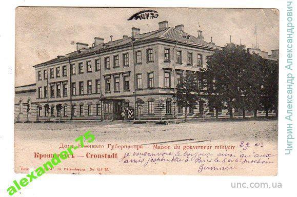 Кронштадт.Дом военного губернатора.