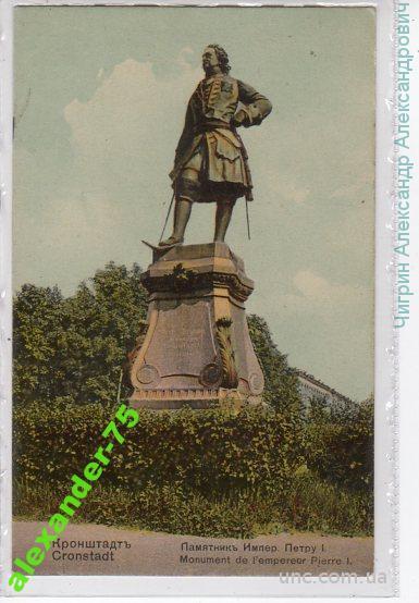 Кронштадт.Памятник.Император Петр I.
