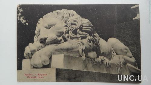 Крым. Алупка. Спящий лев.