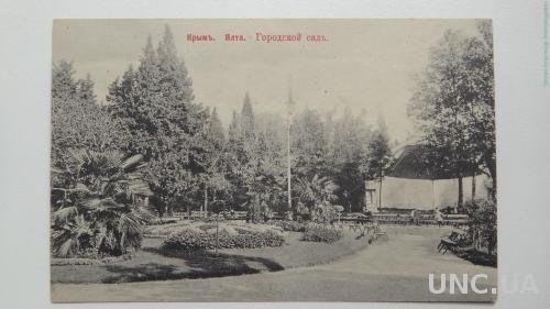 Крым. Ялта. Городской сад.