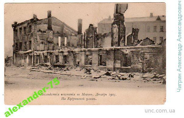 Кудринская ул.Последствия восстания.Декабрь 1905г.