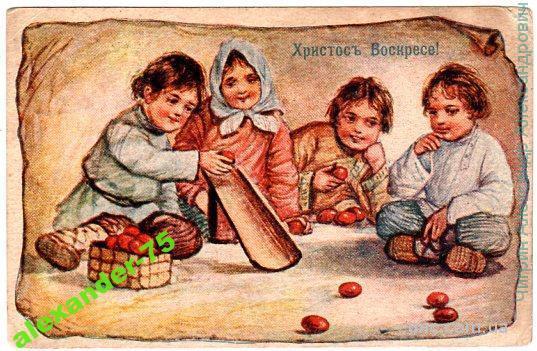 Лавров.Христос воскресе.Пасха.Яйца.Дети.