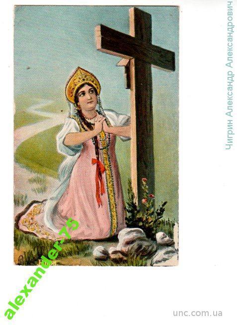 Лавров.Вера.Крест.Русский женский костюм.