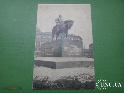 Ленинград. Александр III . Памятник. Пугало.