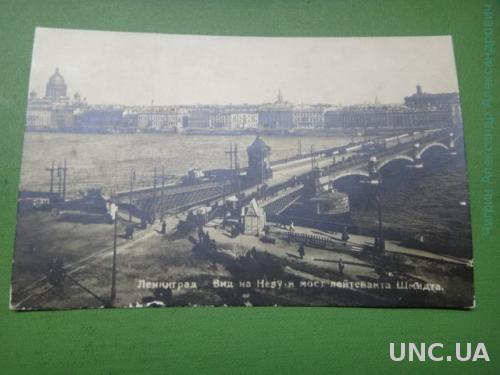 Ленинград. фото открытка. Мост лейтенанта Шмидта.
