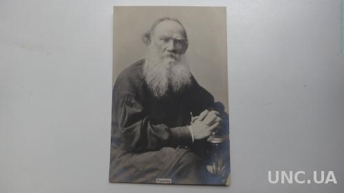 Лев Толстой. Фото открытка.