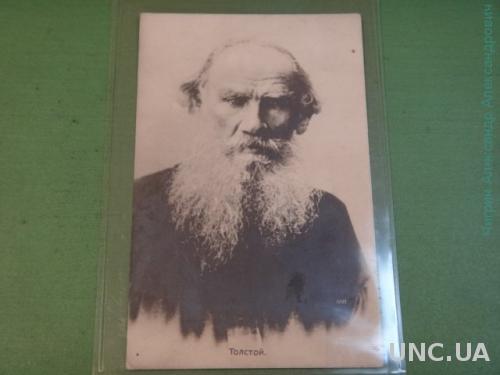 Лев. Толстой. фото открытка.