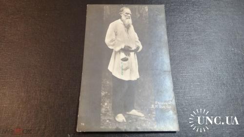 Лев Толстой. Репин.