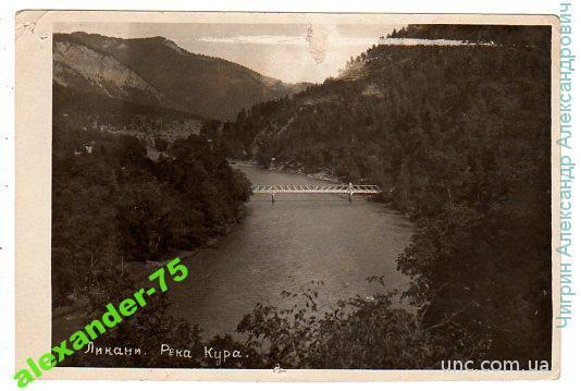 Ликани.Река Кура.