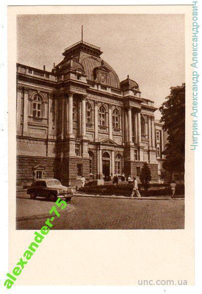 Львов.Филиал центрального музея имени Ленина.