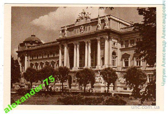 Львов.Государственный университет имени И.Франко.