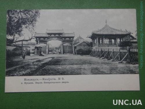 Манджурия.№ 9. Мукдень.Ворота Императорского дворца.