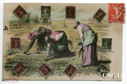 Марки на открытках. Язык марок. Сбор урожая.