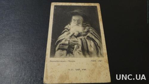 "Молящийся еврей . Изд. ""Либановъ"""