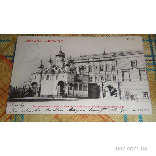 Москва.Благовещенский Собор. Письмо печать