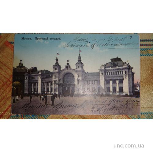 Москва. Брестский вокзал.Письмо.