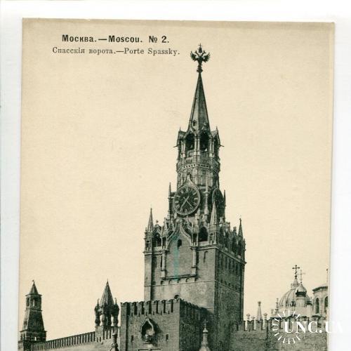 Москва. Черный Шерер.№ 2 Спасские ворота 1904