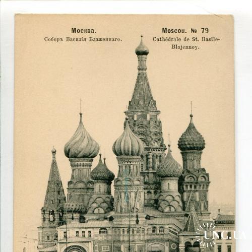 Москва. Черный Шерер.№ 79 Собор Василия Блаженного. 1904