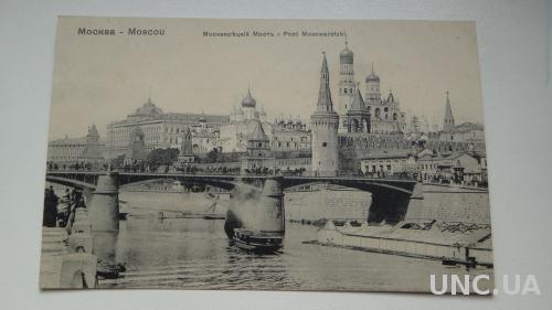 Москва. Фон Гиргенсон 163. Общий вид. Московский мост.