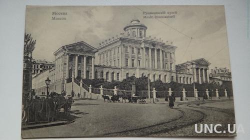 Москва. Фон Гиргенсон 961. Румянцевкий музей.