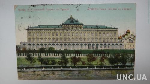 Москва.Императорский дворец. Высокоблагородию Дымской.