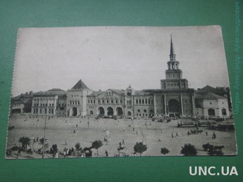 Москва. Казанский вокзал. Гознак.1927