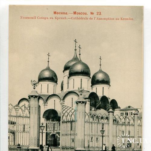 Москва. Красный Шерер.№23. Успенский собор в Кремле. 1903