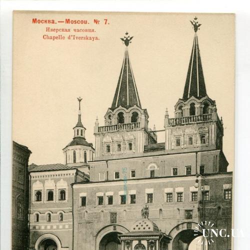 Москва. Красный Шерер.№7. Иверские ворота. 1903