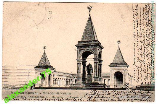 Москва-Кремль.Фон Гингерсон. №119.