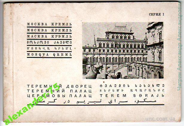Москва.Кремль.Серия .12 видов.