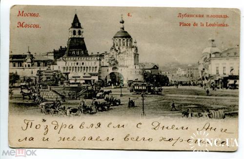 Москва. Лубянская площадь. Карнац.