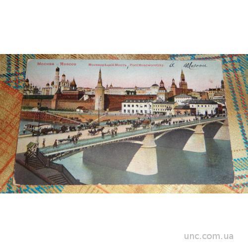 Москва. Москворецкий мост. Гиргенсон.