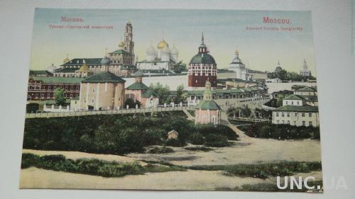 Москва. ПФ. Троице Сергеевский монастырь.