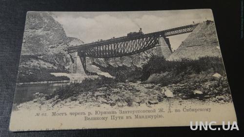 Мост через р. Юризань Златоустовской Ж.Д. Паровоз.