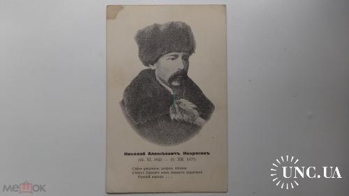Николай Алексеевич Некрасов. Хутор. Прага.