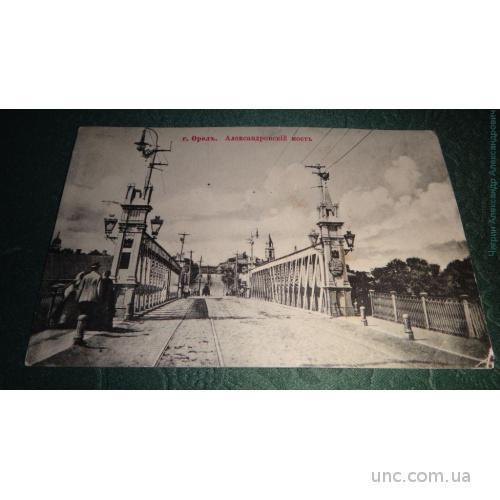 Орел. Александровский мост.Марка Печать