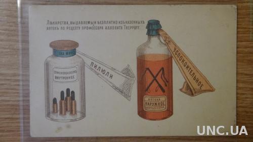 оригинал редкость дореволюционная Россия. Лекарства реклама Аптека.