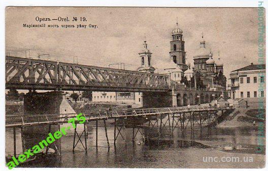 Орёл.№19.Мариинский мост.Река Ока.