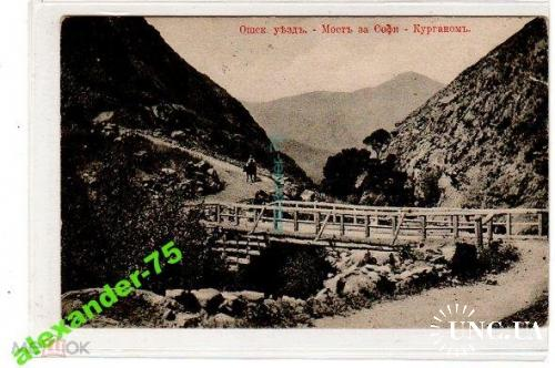 Ошский уезд.Мост за Софи.