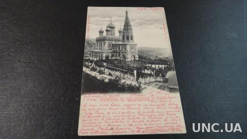 Освящение храма в Шипках. .