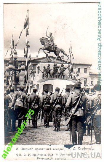 Открытие памятника генералу М.Д.Скобелеву.
