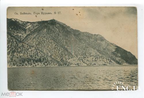 Озеро Байкал. Кудалка. 17. Ефимова.1905