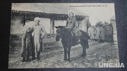 Первая мировая. Четырнадцатилетний герой Коля Зуев. Георгиевский кавалер. Ефимов.